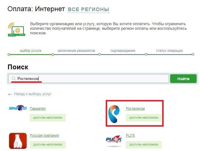 Как оплатить интернет Ростелеком через карту Сбербанка?