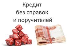 Где взять заем без справок и поручителей?