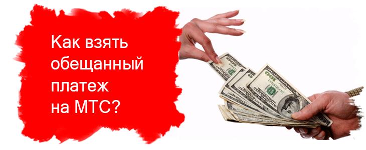 Как взять Обещанный платеж?