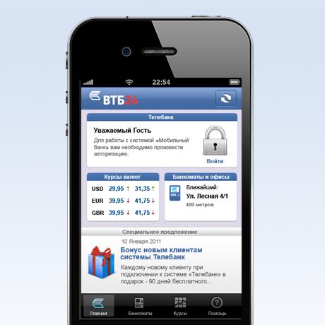 Как подключить мобильный банк ВТБ?