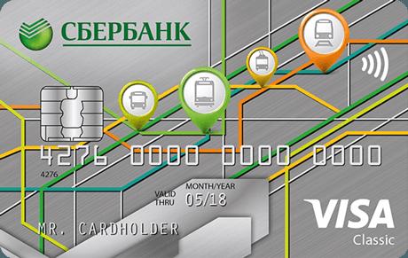 Классическая карта Сбербанка Виза