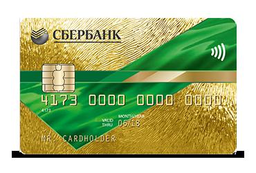 кредитная карта сбербанк голд батик