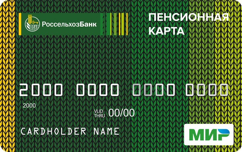 Пенсионная карта МИР Россельхозбанк