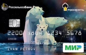 Кредитная карта «Россельхозбанк-Роснефть»