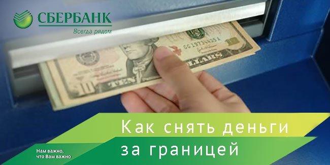 Можно ли расплачиваться картой Сбербанка за границей?