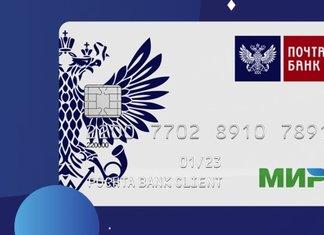 Карта МИР Почта Банк