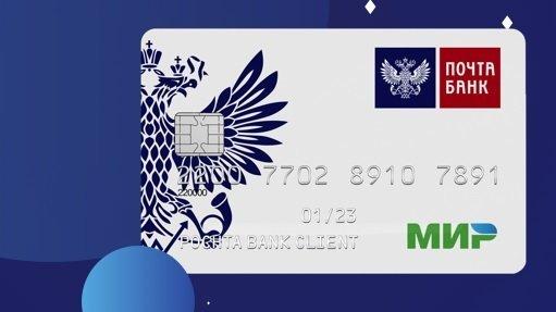 как заказать кредитную карту в почта банке онлайн рефинансирование ипотечного кредита в другом банке