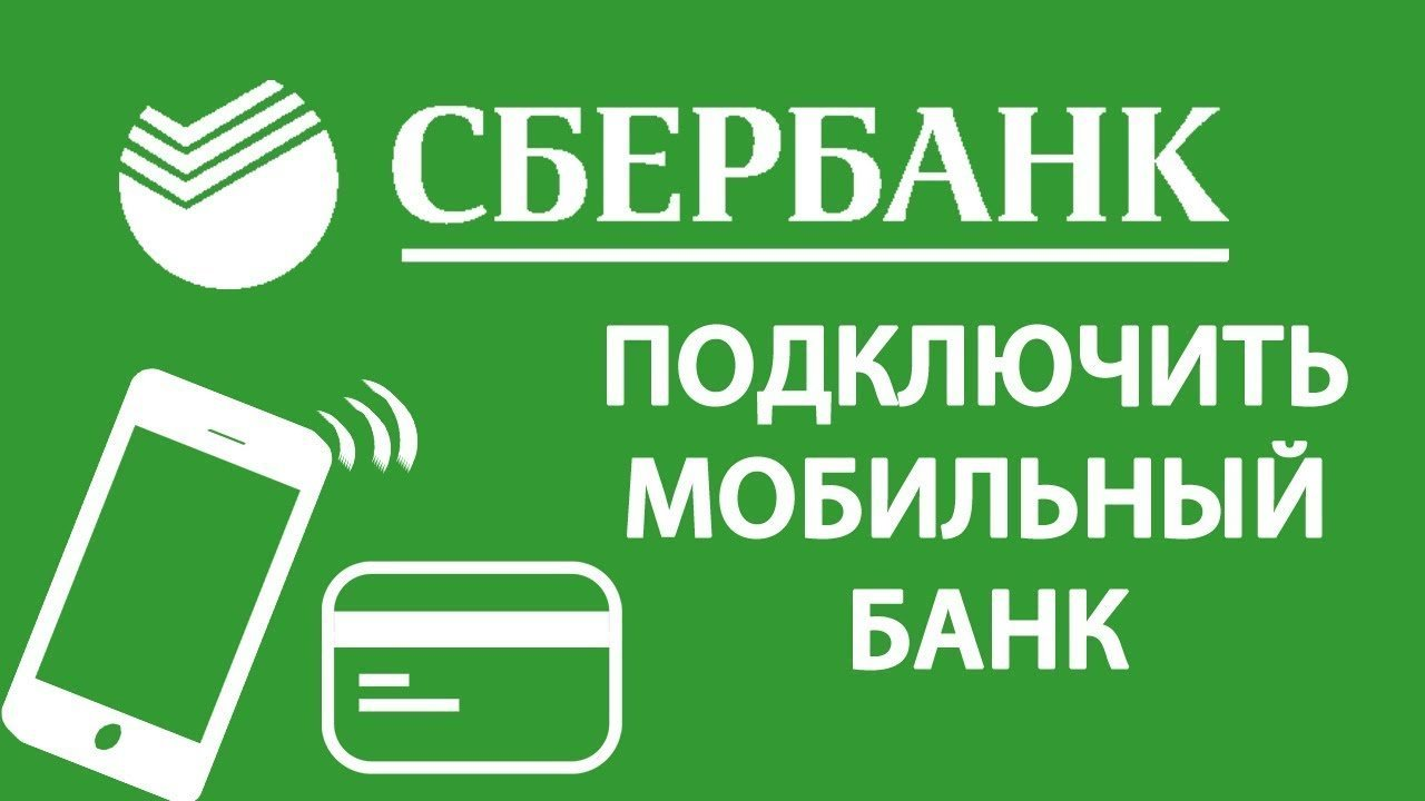 """""""Мобильный банк"""" у каких банков есть?"""
