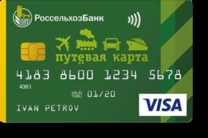 Кредитная карта «Путевая» Visa Classic