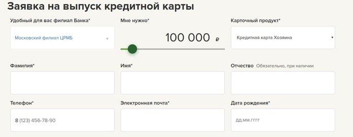 Онлайн заявка на кредитную карту с льготным периодом Россельхозбанк