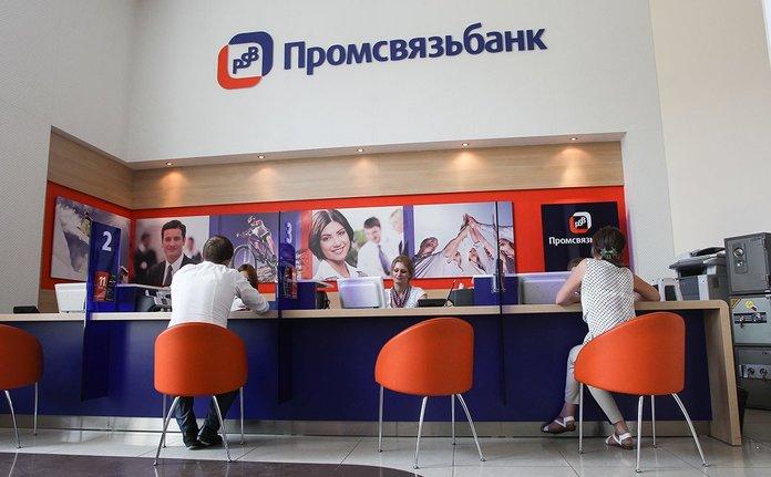 Регистрация в Промсвязьбанке