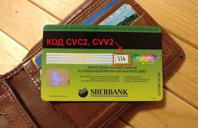 Где посмотреть код CVV2 на карте Сбербанка?
