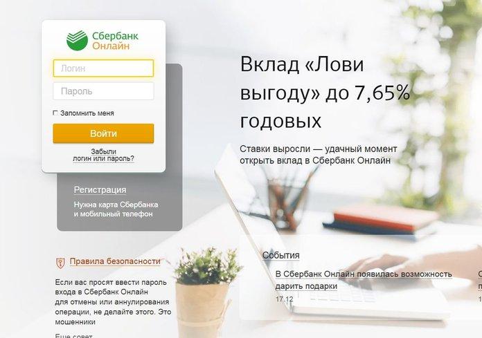 Регистрация в интернет-банкинге