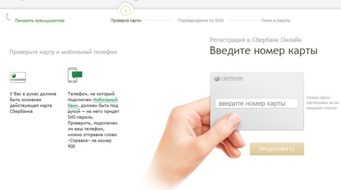 Как зарегистрироваться с Сбербанке Онлайн