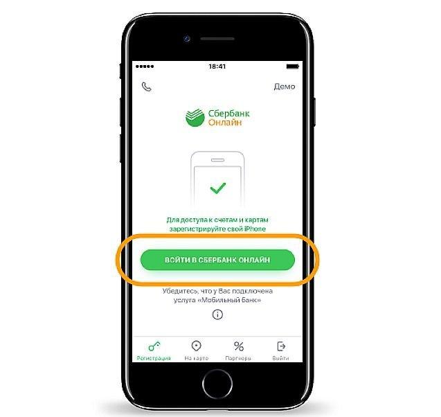 Оплата кредита через мобильное приложение Сбербанка