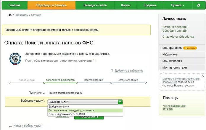 Оплата налога на имущество в Сбербанк онлайн