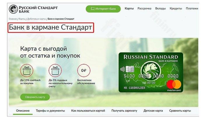 Русский Стандарт Банк в кармане
