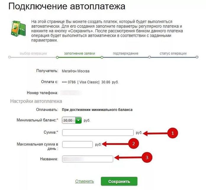 Включение автоплатежа в интернет банкинге