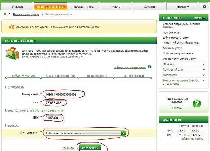 Погашение кредита в Сбербанке Онлайн