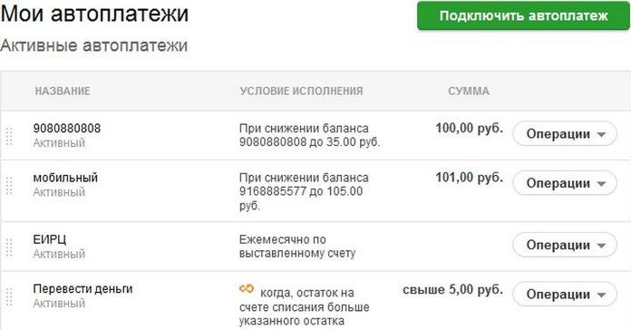 Автоплатежи в личном кабинете Сбербанка