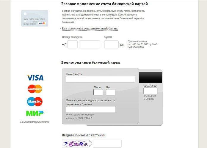 Оплата Билайн через интернет без комиссии
