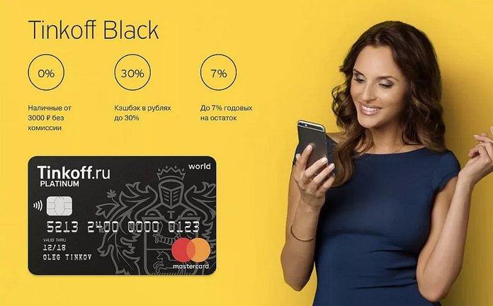 Одобрение заявки на кредит в Тинькофф банке