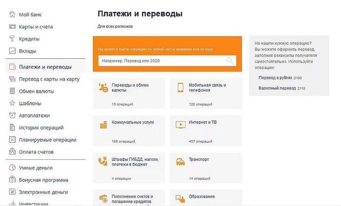 Доступные операции в интернет-банкинге