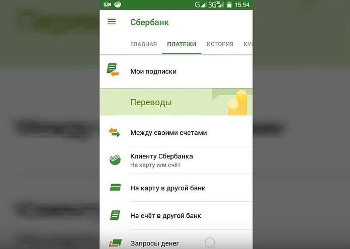 Оплата налога через мобильное приложение Сбербанк Онлайн