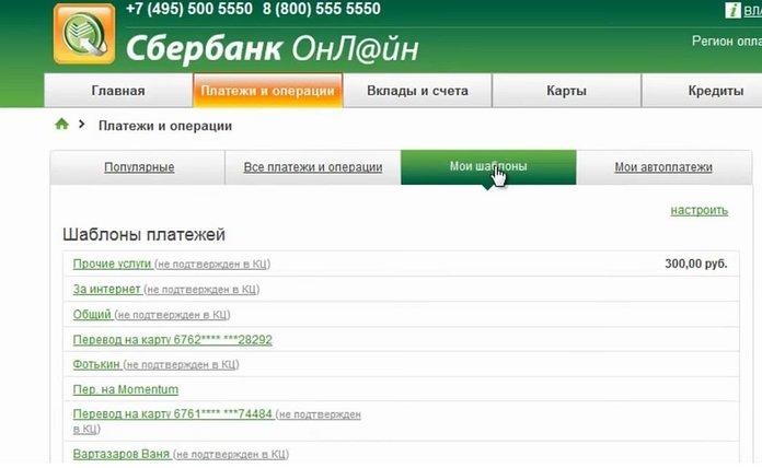 Шаблон для онлайн платежей
