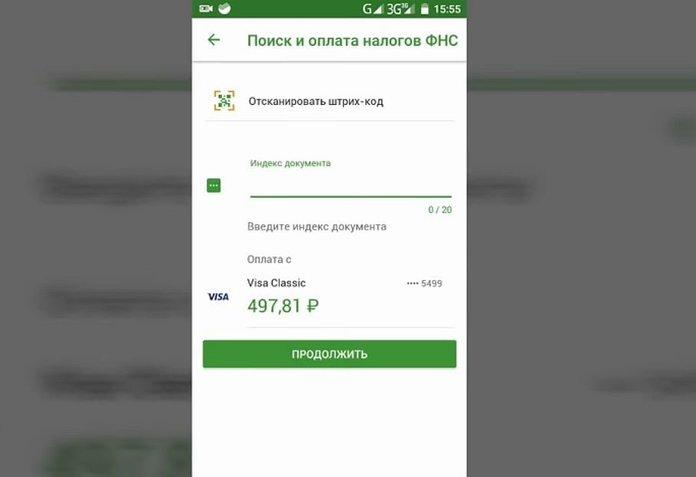 Оплата налога в мобильного приложения Сбербанка