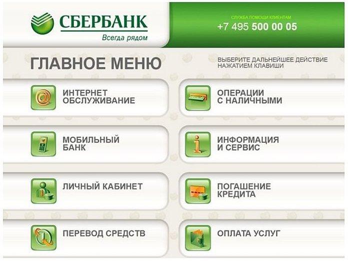 Перевод средств в банкомате Сбербанка