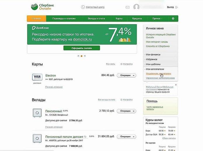 Создание автоплатежа в Сбербанк онлайн