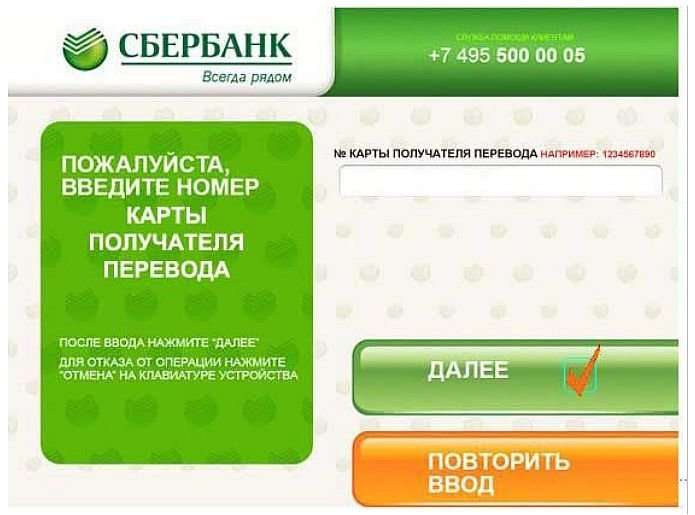 Перевод из банкомата Сбербанка на другую карту