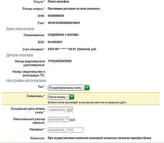 Форма автоплатежа в Сбербанке онлайн