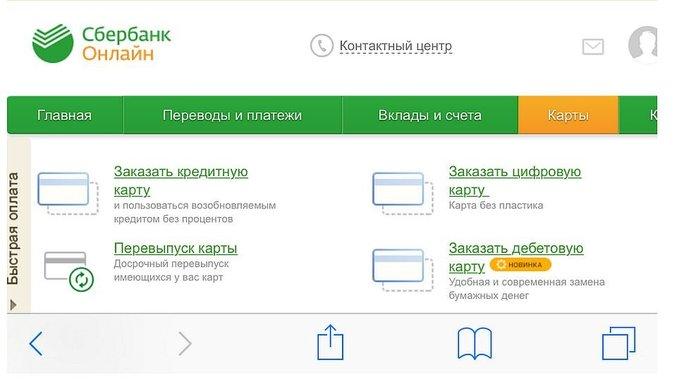 Как заказать цифровую карту через Сбербанк Онлайн?
