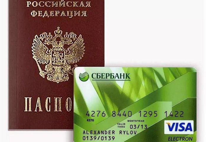 Паспорт и карта Сбербанка