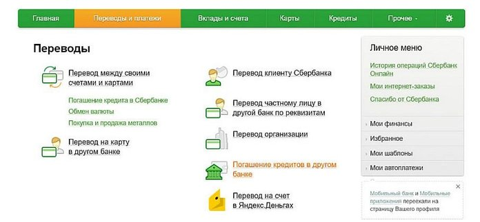 Погашение кредитов в другом банке через Сбербанк Онлайн