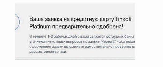 Статус заявки в банке Тинькофф