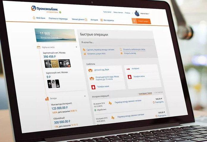 Преимущества интернет-банкинга