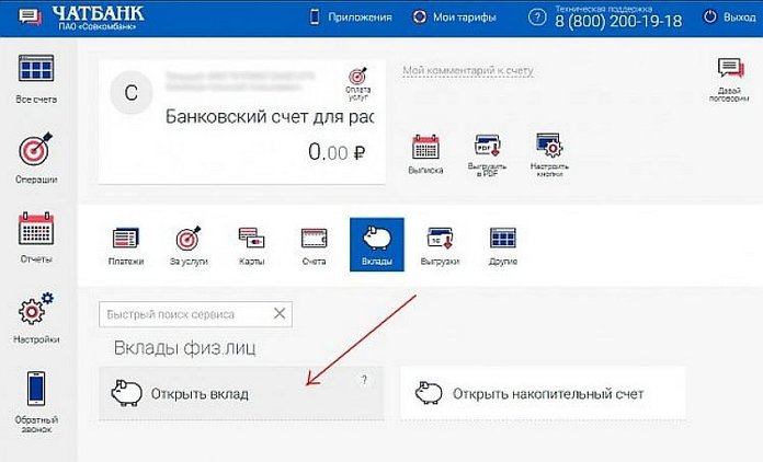 Как открыть вклад на сайте Совкомбанка?