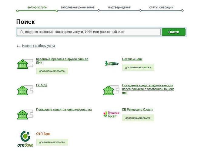 Оплата кредита в ОПТ Банке через Сбербанк Онлайн