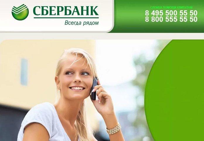 Как узнать БИК с помощью звонка в колл-центр?