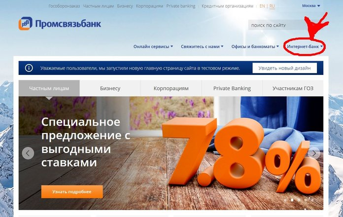 Регистрация в личном кабинете Промсвязьбанка