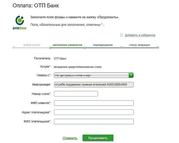 Как оплатить кредит в другом банке через Сбербанк Онлайн?