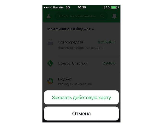 Как заказать дебетовую карту в Мобильном приложении