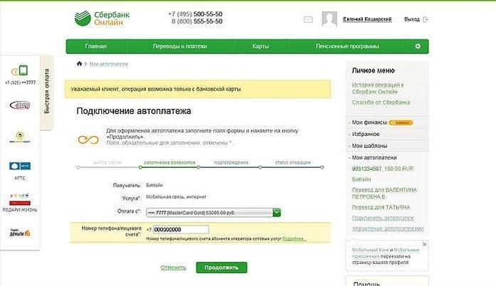 Автоплатежи Сбербанк