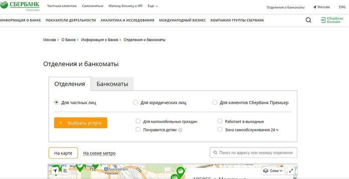 Как узнать БИК Сбербанка через сайт?