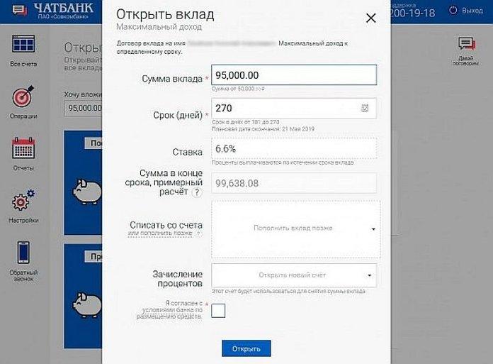 Открыть вклад онлайн в Совкомбанке