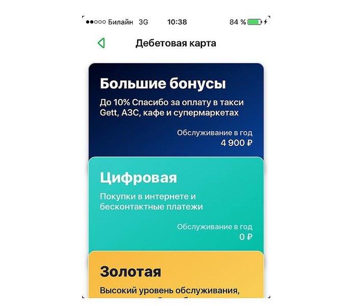 Открытие виртуальной карты через мобильное приложение