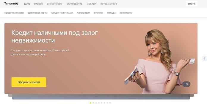 Авторизация в банке Тинькофф